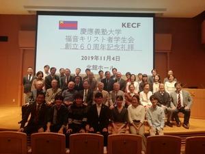 KECF60周年記念写真1.jpg